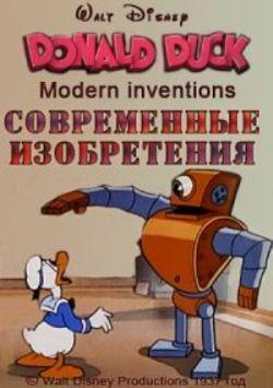 Outstanding Walt Disneys Donald Duck Modern Inventions S 1937 Machost Co Dining Chair Design Ideas Machostcouk