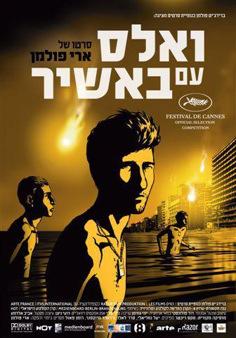 Waltz with Bashir  - Posters