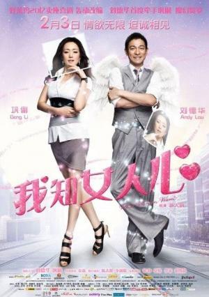 Wo zhi nv ren xin (I Know a Woman's Heart)