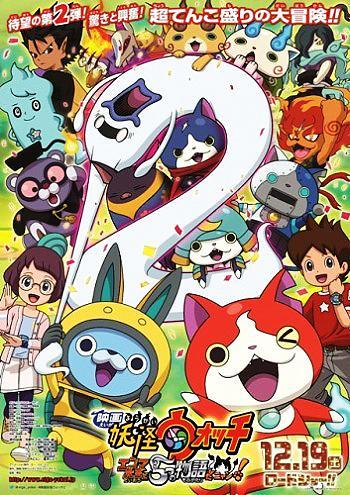 Image Gallery For Yo Kai Watch The Movie The Great King Enma And