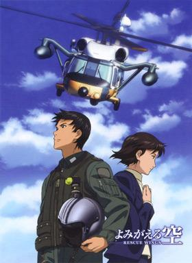 Rescue Wings movie