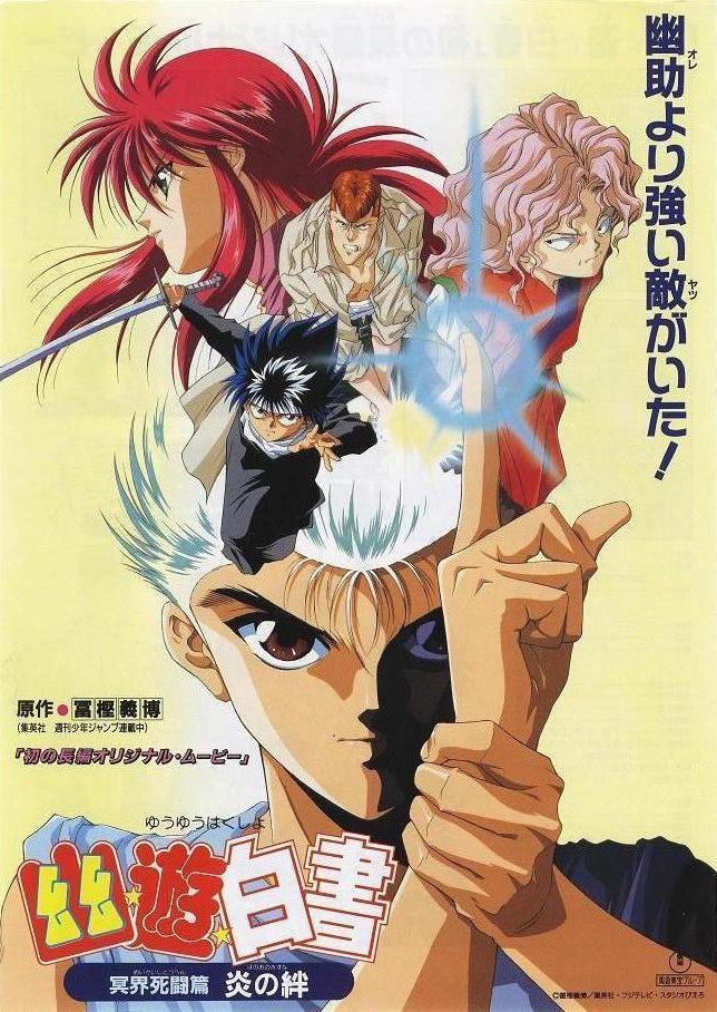 Yu Yu Hakusho The Movie Poltergeist Report Fight For The Netherworld 1994 Filmaffinity
