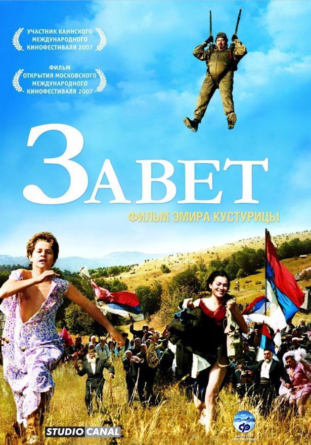 Zavet (Promise Me This) (2007) - Filmaffinity