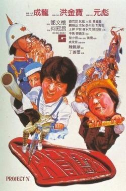 Los piratas del mar de China (Project A)