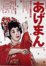 Historias de una Geisha dorada