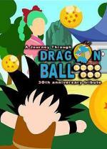 A Journey Through Dragon Ball (S)