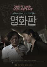 Ari! Ari! The Korean Cinema