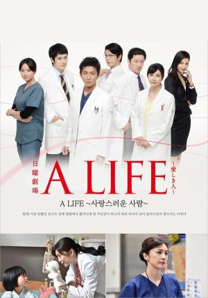 A Life: Itoshiki Hito (Serie de TV)