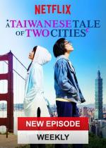 A Taiwanese Tale of Two Cities (TV Series)