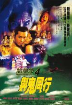 Aau yeung liu 4: Yue gwai tung hang (Yin Yang Lu 4) (Troublesome Night 4)