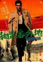 Abashiri Prison: Saga of Homesickness