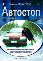 Abtocton (L'autostop)