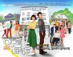 Adeul Nyeoseokdeul (Serie de TV)