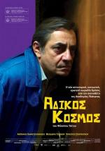 Adikos kosmos (Unfair World)