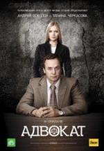 Advokat (Serie de TV)