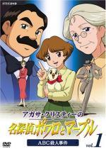 Agatha Christie's Great Detectives Poirot and Marple (Serie de TV)