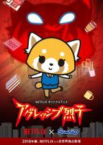 Aggretsuko (Serie de TV)