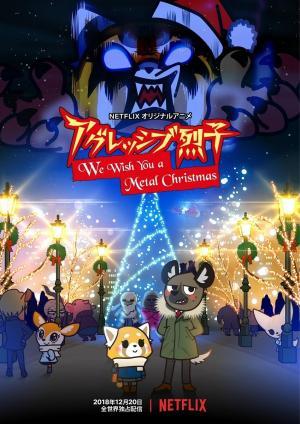 Aggretsuko: We Wish You A Metal Christmas (TV)