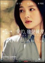 Ai de fa sheng lian xi (My So-called Love)