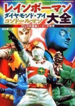 Ai no senshi Reinbôman (Serie de TV)