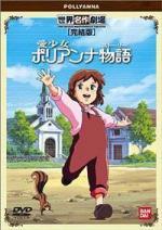Ai Shôjo Porianna Monogatari (Pollyanna) (Serie de TV)