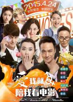 Ai wo jiu pei wo kan dian ying (Lovers and Movies)
