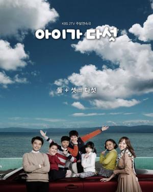 Five Children (TV Series)