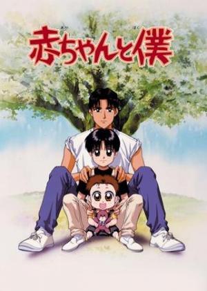 Baby and Me (Serie de TV)