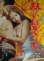 Akai kami no onna (The Woman with Red Hair)