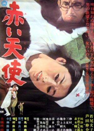 https://pics.filmaffinity.com/akai_tenshi_red_angel-559424071-large.jpg