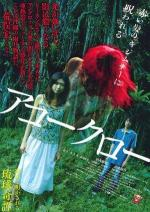 Akôkurô (Twilight Phantom)