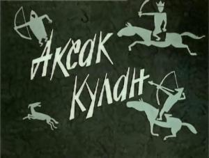Aksak Kulan (C)