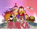 Akuma-kun (Serie de TV)