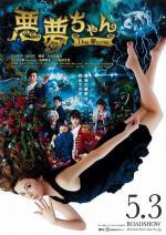 Akumu-chan The Movie