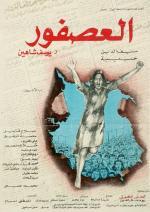 Al-asfour