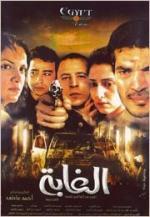 Demonios de El Cairo