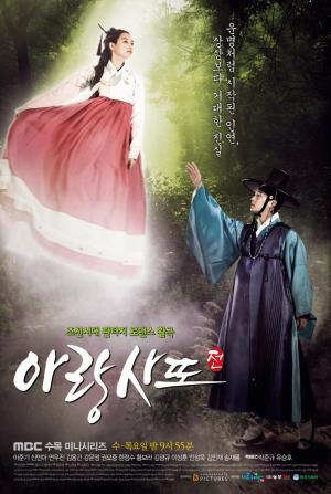 Arang and the Magistrate (Serie de TV)