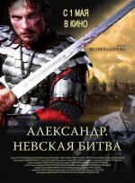 Alexander. The Neva Battle