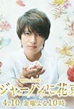 Algernon ni Hanataba wo (Serie de TV)