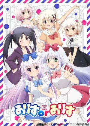 Alice or Alice (Serie de TV)