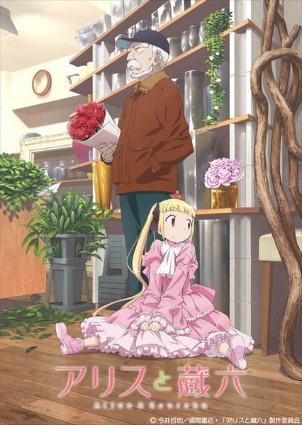 Cine y series de animacion - Página 10 Alice_zouroku_tv_series-430180037-large