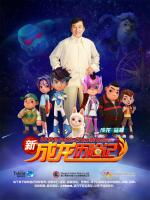 All New Jackie Chan Adventures (Serie de TV)