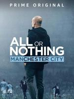 All or Nothing: Manchester City (Serie de TV)