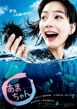 Amachan (Serie de TV)