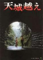 Amagi Goe (AKA Amagi Pass)