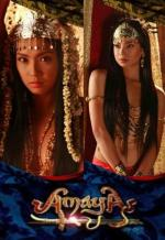 Amaya (Serie de TV)