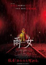 A Rain Woman