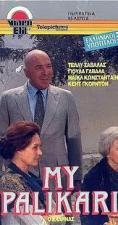 American Playhouse: My Palikari (TV)