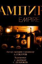 Ampir (Empire)