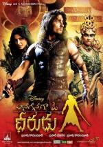 Anaganaga O Dheerudu (Once Upon a Warrior)